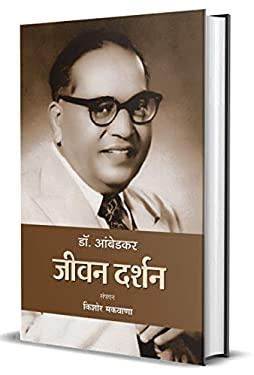 Dr. Ambedkar: Jeevan Darshan (Hindi Edition)