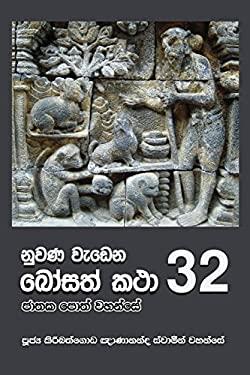Nuwana Wedena Bosath Katha - 32 (Sinhalese Edition)