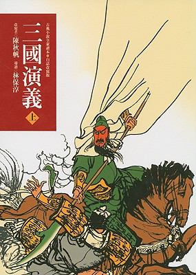 Romance Of The Three Kingdoms 9789575709105