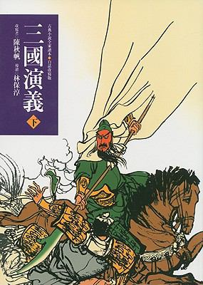 Romance Of The Three Kingdoms 9789575709112