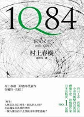 1Q84, Book 3 9789571352497