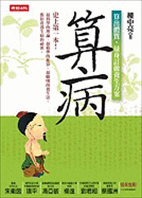 Suan Bing: Suan Chu Ti Zhi, Liang Shen Ding Zuo Yang Sheng Fang an 9789571353081