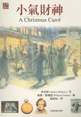 A Christmas Carol 9789570517415