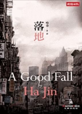 A Good Fall 9789571351384