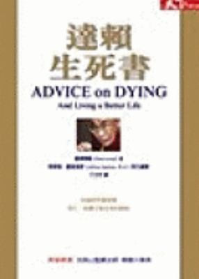 Advice on Dying: And Living a Better Life 9789570395907