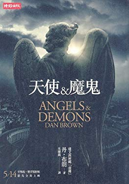 Angels & Demons 9789571344584
