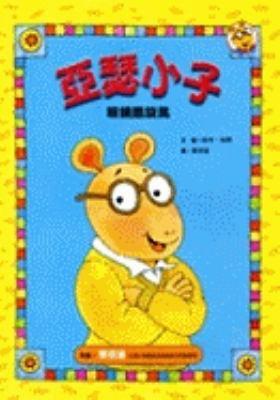 Arthur's Eyes 9789573260028