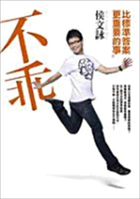 Bu Guai: Bi Biao Zhun Da an Geng Zhong Yao de Shi 9789573326847