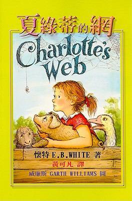 Charlotte's Web 9789570825688
