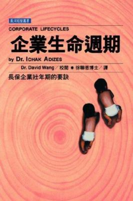 Corporate Lifecycles - Taiwanese Edition 9789576970207