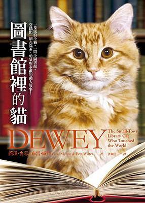 Dewey 9789573325635