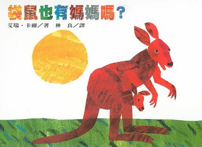 Does a Kangaroo Have a Mother, Too? 9789577623225