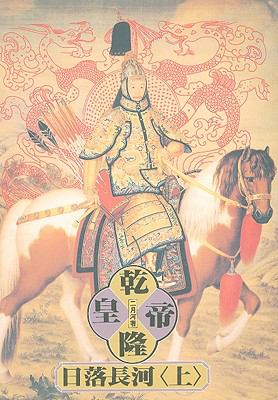 Emperor Qianlong - Sunset On The River 9789579238458