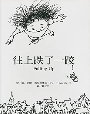 Falling Up: Poems And Drawings 9789578246515