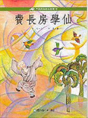 Fei Zhang Fang Xue Xian 9789577513120