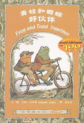 Frog And Toad Together [With CD (Audio)] 9789577622457