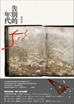 Gao Bie de Nian Dai 9789570837230
