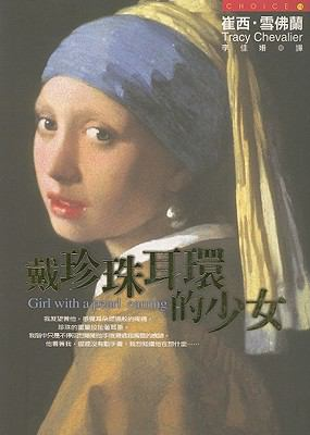 Girl with a Pearl Earring 9789573319788