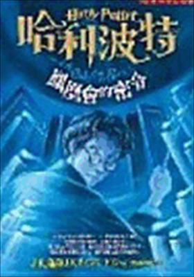 Harry Potter & The Order O 9789573319863