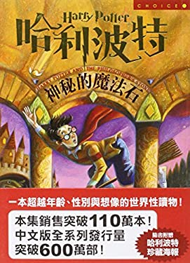 Harry Potter & The Sorcere 9789573317241