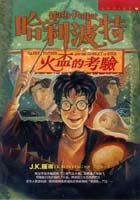 Harry Potter & The Goblet 9789573318316