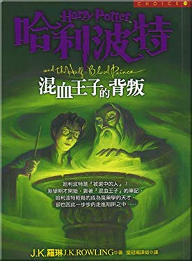 Harry Potter and The Half-Blood Prince 9789573321743