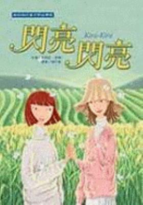 Chi-Kira-Kira: Kadohata Cynthia 9789575708146