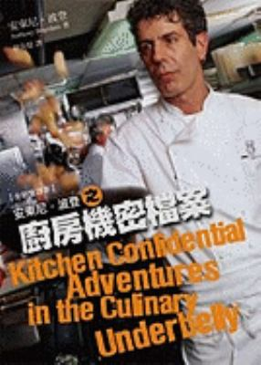 Kitchen Confidential: Adventures in the Culinary Underbelly 9789570525045