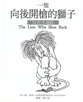Lafcadio: The Lion Who Shot Back 9789579361132