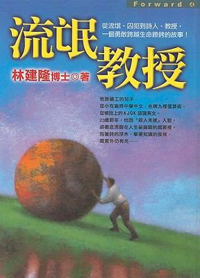 Liu Mang Jiao Shou 9789578032842
