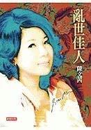 Luan Shi Jia Ren 9789571349787