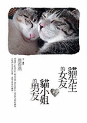 Mao Xian Sheng de NU Yo He Mao Xiao Jie de Nan Yo 9789573266679