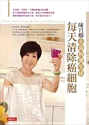 Mei Tian Qing Chu AI XI Bao: Chen Yue Qin Quan Shi Wu Yang Sheng Fa 9789571352862