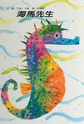 Mister Seahorse 9789577623805