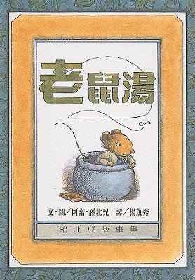 Mouse Soup 9789573231325