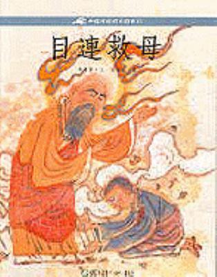 Mulian Jiu Mu 9789577513359