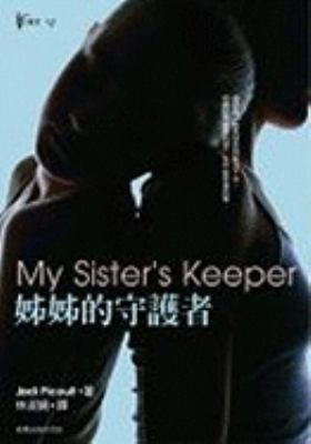 My Sisters Keeper 9789570521191