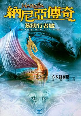 Narnia: The Voyage Of The Dawn Treader 9789574559060