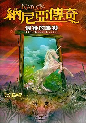 Narnia: The Last Battle 9789574559084