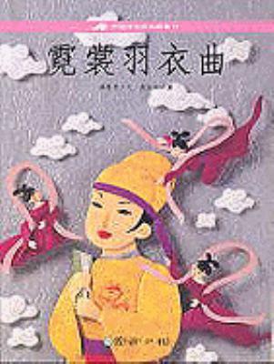 Ni Shang Yu Yi Qu 9789577513052