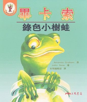 Picasso, the Green Tree Frog [With CD (Audio)] 9789571429991