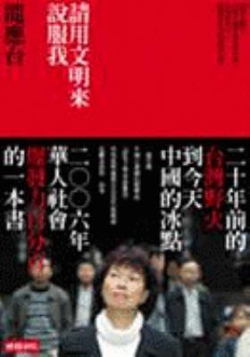 Qing Yong Wen Ming Lai Shu 9789571345017