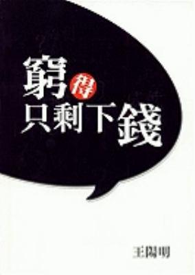 Qiong de Zhi Sheng Xia Qia 9789575565862