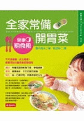 Quan Jia Chang Bei Kai Wei Cai 9789571345109
