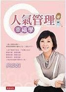 Ren Qi Guan Li Xing Fu Xue 9789571350189
