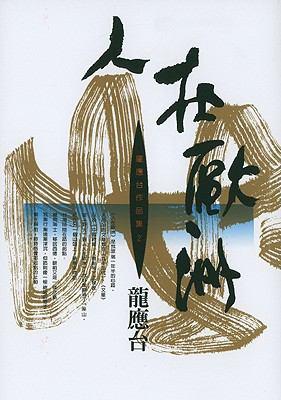 Ren Zai Ou Zhou 9789571323879