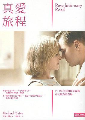 Revolutionary Road 9789571349794