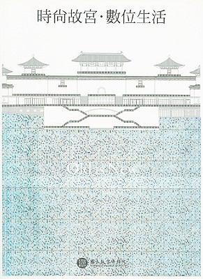 Shi Shang Gu Gong Shu Wei Sheng Huo 9789575625269