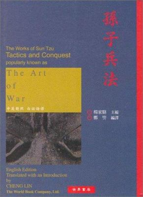 The Art of War 9789570602166
