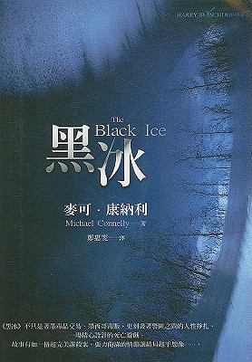 The Black Ice 9789570831351
